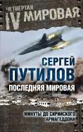Сергей Путилов: Последняя мировая. Минуты до сирийского Армагеддона