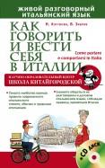 Зибров, Логунова: Как говорить и вести себя в Италии (+CD)