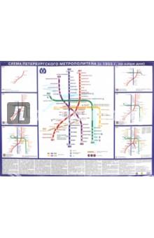 Схема петербургского метрополитена. С 1955 года по наши дниАтласы и карты России<br>Схема петербургского метрополитена (с 1955 г. по наши дни).<br>Настольное издание.<br>Карта имеет двустороннюю ламинацию.<br>