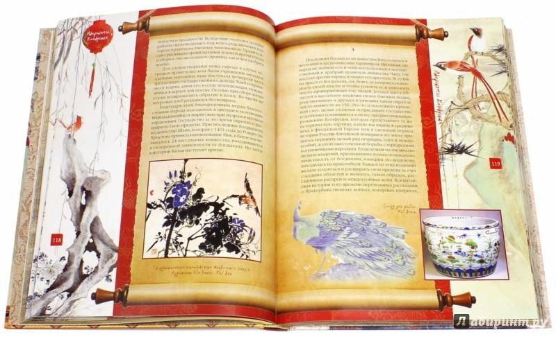 Иллюстрация 2 из 2 для Конфуций. Философия жизни (шелк) | Лабиринт - книги. Источник: Лабиринт