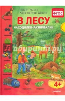 В лесу. Находилки-развивалки. ФГОСЗнакомство с миром вокруг нас<br>Маленькие читатели, полюбившие серию сезонных Находилок-развивалок, обязательно оценят новые книжки, в которых Юлия и Лукас путешествуют по морю, реке и лесу. Они предназначены для семейного чтения и для работы в ДОУ, развивают внимательность, зрительную память и прекрасно готовят ребёнка к школе. Благодаря этой книге вы сможете совершить увлекательное путешествие по лесу. Вместе с Юлией и Лукасом вы познакомитесь с лесными животными и растениями, прогуляетесь по лиственным и хвойным лесам, понаблюдаете за лесозаготовкой. Узнаете, как меняется лес в течение года и даже сможете посетить тропический лес! И так, отправляемся на прогулку, и будьте внимательны - на каждой странице нужно отыскать маленькую орешниковую соню. Интересно даже взрослым! Текст этой книги написала молодая немецкая писательница Гвинет Минте. Работала в театре и в кино. Ещё во время учебы начала писать книги. Сначала это были романы для молодых девушек. Сейчас она пишет книги для девочек, подростков и для детских книг с картинками серии Находилки-развивалки. Рисунки нарисовал известный немецкий художник Ханс-Гюнтер Деринг. С 1991 года он иллюстрирует книги для детей и школьников. Больше всего он любит рисовать природу. В 2005 году художник был отмечен премией за вклад в детскую и юношескую литературу об окружающей среде.<br>