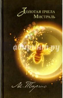 Золотая пчела. МистральМистическая отечественная фантастика<br>В этой книге читатель найдет две фантазии, где мистика осторожно и мягко вплетается в реальность, не разрушая и не преобразуя повседневную жизнь героев, но одаряя ее легким привкусом нездешнего, оставляя на первом плане деликатно выписанные взаимоотношения между персонажами.<br>