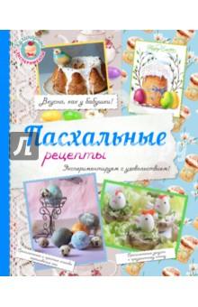 Пасхальные рецептыОбщие сборники рецептов<br>Пасха - светлый весенний праздник, который отмечается в теплом кругу семьи за большим праздничным столом. Куличи, пасхи, крашеные яйца - традиционные угощения в каждом доме. Но каждая хозяйка готовит их по-разному. В нашей книге вы найдете традиционные и оригинальные рецепты праздничных блюд: пасхальной выпечки, украшение пасхальных яиц, праздничных закусок и не только! Выбирайте рецепт, готовьте с удовольствием и встречайте светлый праздник Пасхи вместе с самыми близкими!<br>