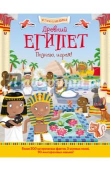 Древний Египет. Познаю, играя!История<br>Чего же ты ждёшь? Хватай наклейки и отправляйся в суперпутешествие по Древнему Египту! Хочешь узнать, как жилось на берегах Нила в давние времена? Кто построил пирамиды? Как сделать мумию? Тогда эта книга для тебя. Постой, ты ответишь нет?! Подумай-ка ещё раз! Смешные рисунки и серьёзные факты о Древнем Египте. С наклейками ещё веселее! Итак, надевай схенти или калазирис - и в путь! Не знаешь, что это такое? Читай нашу книгу!<br>