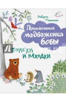 Поиски и находкиСказки зарубежных писателей<br>Приключения медвежонка Бобы- это новая серия чудесных книжек для малышей.<br>Боба - маленький смешной медвежонок с кудрявой шерсткой. Как и все малыши, он любит игры, проделки, открывает для себя яркий мир. Ему все интересно: из чего сделана луна на небе, сколько ягод можно съесть, что такое тень и отражение в воде, кто живет под землей, зачем медведи спят зимой… Вместе со своими друзьями он придумывает себе занятия по душе и никогда не скучает. В серии выйдет 6 книг <br>Эти истории придуманы Робертом Пьюмини и проиллюстрированы современной итальянской художницей Анной Курти. <br>У вас появился новый любимец! Боба - маленький смешной медвежонок с кудрявой шерсткой. Но однажды ему надоели кудряшки. Как же распрямить шерстку, кто поможет: ежик, енот, а может быть мудрый совет родителей? <br>В эту книгу вошли рассказы:<br>Боба и его шерстка<br>Боба и медведь, потерявший память<br>Боба и украденный мальчишка<br>Для чтения взрослыми детям.<br>