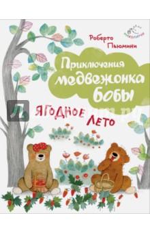 Ягодное летоСказки зарубежных писателей<br>Приключения медвежонка Бобы- это новая серия чудесных книжек для малышей.<br>Боба - маленький смешной медвежонок с кудрявой шерсткой. Как и все малыши, он любит игры, проделки, открывает для себя яркий мир. Ему все интересно: из чего сделана луна на небе, сколько ягод можно съесть, что такое тень и отражение в воде, кто живет под землей, зачем медведи спят зимой… Вместе со своими друзьями он придумывает себе занятия по душе и никогда не скучает. В серии выйдет 6 книг <br>Эти истории придуманы Робертом Пьюмини и проиллюстрированы современной итальянской художницей Анной Курти. <br>Познакомьтесь с Бобой. Этот забавный медвежонок открывает для себя мир и задает множество вопросов своим родителям-Мамурсе и Папурсу. Он и его подруга медведица Берта находят выход из самых невероятных ситуаций. Например, как найти обратную дорогу домой? Как проучить медведя-грубияна? Каждое приключение Бобы интересное и поучительное. <br>В эту книгу вошли рассказы:<br>Боба объелся<br>Боба и похититель мира<br>Боба, Берта и Варвау<br>Для чтения взрослыми детям.<br>