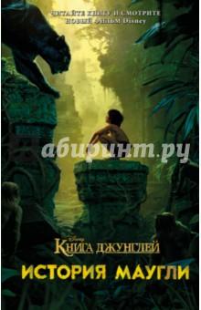Книга джунглей. История Маугли фото