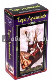 Таро Лунатиков (78+2 карты)Гадания. Карты Таро<br>Полная колода из 78 карт Таро, нарисованных Эваном Ли.<br>Дополнительно: две картинки. <br>В картонной коробочке.<br>