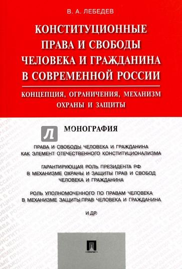 современной теории по права шпаргалка россии в концепции права