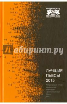 Лучшие пьесы 2015. Сборник