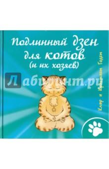 Подлинный дзен для котов (и их хозяев)Эзотерические знания<br>В книге, которую вы держите в руках, кошки настолько глубоко постигли суть дзена, что нам, людям, впору начать брать с них пример. Этим руководством вполне можно пользоваться для первичного ознакомления с практикой дзен-медитации, чья традиция насчитывает двадцать пять веков на Востоке и всего лишь полстолетия на Западе.<br>Книга не только даст вам ключ к познанию самого себя, но и станет прекрасным подарком вашим друзьям:<br>- сторонникам здорового образа жизни,<br>- обладателям отличного чувства юмора,<br>- а также любителям кошек всех возрастов.<br>