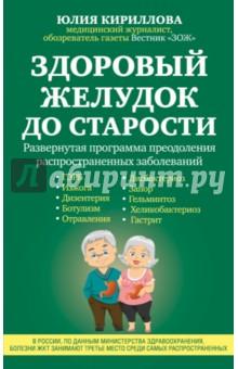 Здоровый желудок до старостиГастроэнтерология<br>Эта книга - практически прием доктора на дому. В ней представлена развернутая программа преодоления того или иного заболевания с ценными советами врачей и ученых. Вы сможете справиться с такими заболеваниями: ГЭРБ, изжога, дизентерия, ботулизм, отравления, дисбактериоз, запор, гельминтоз, хеликобактериоз, гастрит.<br>