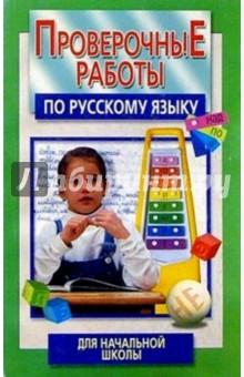 Гимпель Ирина Проверочные работы по рус. языку д/нач. школы