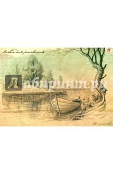 """Альбом для рисования """"Пейзаж"""" (40 листов) (АЛ401298) Эксмо-Канц"""