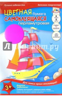"""Бумага цветная самоклеящаяся перламутровая """"Корабль"""" (8 листов, 8 цветов) (С0341-02) АппликА"""