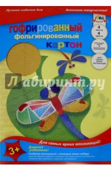"""Гофрокартон цветной, фольгинированный """"Стрекоза"""". 4 листа, 4 цвета (С0298-02) АппликА"""