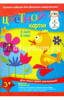 """Цветной картон """"Утенок"""" (8 листов, 8 цветов, А5) (С0011-16) АппликА"""