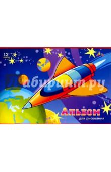 """Альбом для рисования """"Ракета"""" (12 листов) (С0223-43) АппликА"""