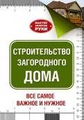 Юрий Шухман: Строительство загородного дома
