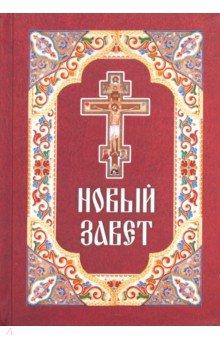 Новый ЗаветБиблия. Книги Священного Писания<br>Издание среднего формата. Текст отпечатан стандартным шрифтом, содержит церковные зачала. Использован твердый переплет с цветным узором, качественная офсетная бумага.<br>