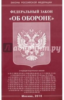 """Федеральный Закон """"Об обороне"""" 2016"""