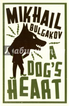 A Dogs HeartХудожественная литература на англ. языке<br>When a stray dog dying on the streets of Moscow is taken in by a wealthy professor, he is subjected to medical experiments in which he receives various transplants of human organs. As he begins to transform into a rowdy, unkempt human by the name of Poligraf Poligrafovich Sharikov, his actions distress the professor and those surrounding him, although he finds himself accepted into the ranks of the Soviet state.A parodic reworking of the Frankenstein myth and a vicious satire of the Communist revolution and the concept of the New Soviet man, A Dog s Heart was banned by the censors in 1925 and circulated only in samizdat form. Nowadays this hugely entertaining tale has become very popular in Russia, and has inspired many adaptations across the world.<br>