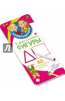 Я учусь рисовать фигурыЗнакомство с формами<br>Что вас ждет под обложкой:<br>40 многоразовых карточек в виде веера для тренировки в рисовании фигур.<br>Этот необычный блокнот предназначен для детей от 3 лет.<br><br>Блокнот состоит из трех типов карточек:<br>- Я наблюдаю и изображаю - 20 маленьких игр с геометрическими фигурами,<br>- Я пишу и обвожу - 20 карточек с прописями,<br>- Я осязаю - 4 карточки с рельефным рисунком.<br><br>С помощью карточек, на которых можно писать, а затем стирать написанное, ваш ребёнок в игровой форме научится рисовать геометрические фигуры.<br><br>Изюминки:<br>- Удобный формат. <br>Блокнот можно взять с собой в дорогу, в отпуск, на прогулку.<br>- Плотные многоразовые странички, в которых можно писать, стирать и писать заново.<br>- Подробный гид для родителей с рекомендациями, как использовать блокнот в игровых занятиях с ребенком.<br>
