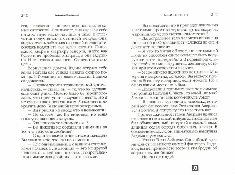 Иллюстрация 1 из 5 для Будущий год - Владимир Микушевич   Лабиринт - книги. Источник: Лабиринт