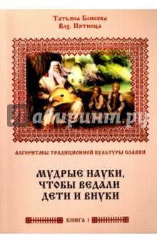 Алгоритмы традиционной культуры славян. Мудрые науки, чтобы ведали дети и внуки. Книга 1