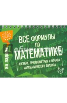 Все формулы по математикеМатематика (5-9 классы)<br>Книга адресована ученикам 5-11 классов. В краткой и наглядной форме представлены многие темы школьной программы: обыкновенные дроби и действия с дробями, формулы сокращённого умножения, арифметическая и геометрическая прогрессия, логарифмы, функции суммы и разности углов и другие.<br>