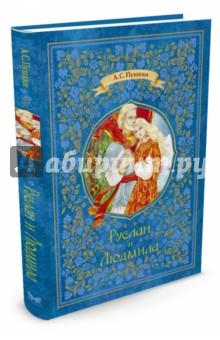 Руслан и ЛюдмилаОтечественная поэзия для детей<br>Поэма молодого А. С. Пушкина, которая принесла ему славу и имя первого русского поэта.<br>Для среднего и старшего школьного возраста.<br>