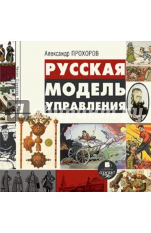 Zakazat.ru: Русская модель управления (CDmp3). Прохоров Александр