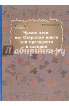 Чужие дети, или Открытая книга для президента и истории