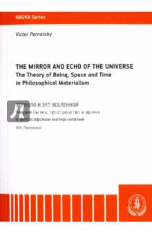 The Mirror and the Echo of the Universe. The Theory of Being, Space and Time in Philosophical Mater.Культура, искусство, наука на английском языке<br>The quote from Karl Marx taken out to the headline treats a person as a rational being realizing the being as a whole and inexhaustible. Hence - the problem of philosophical knowledge and philosophical perception of the whole as a purely philosophical problem. For its solution the author is developing a theory of being, motion, space and time, relying on modern natural, inter alia, on cosmological perceptions of the world, challenging some of them, including the theory of enlargement of the Universe, recession of galaxies et al.<br>Decision of assigned tasks required author to address to the problems associated with a fundamental question of philosophy, as well as the theory of knowledge, consciousness, nature of the ideal and the mechanisms of spiritual production.<br>Solving these problems in a non-traditional way, especially when you consider that these traditions have become or are strenuously made far from the identified problems neo-postpositivist and postmodern constructions, the author refers to the ancient and more recent origins of classical philosophy.<br>For scientists, professors of philosophy, graduate students.?<br>