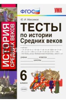 История Средних веков. 6 класс. Тесты. ФГОС, Максимов Юрий Иванович