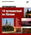 Анатолий Аграфенин: 10 путешествий по Латвии. Путеводитель
