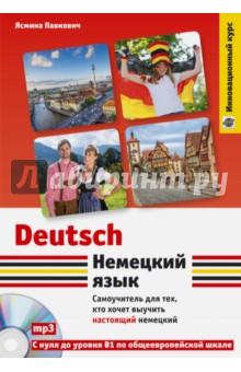 Немецкий язык. Самоучитель для тех, кто хочет выучить настоящий немецкий (+CD)Немецкий язык<br>Этот самоучитель написан носителями немецкого языка. С ним учащиеся смогут изучить немецкий с самых азов до уровня уверенных пользователей, или с уровня А1 до уровня B1 по общеевропейской шкале коммуникативных компетенций. Цель учебника - научить уверенно общаться на немецком языке на самые распространенные каждодневные темы. Четкая структура уроков, актуальная лексика, понятные объяснения грамматики и звукозапись, начитанная носителями языка, помогут научиться понимать на слух, говорить, читать и писать по-немецки. Курс подходит как для новичков, так и для тех, кто хочет освежить свои знания немецкого. Он предназначен как для самостоятельных занятий, так и для изучающих немецкий язык на курсах или с преподавателем.<br>