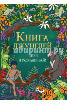 Книга джунглей. Читай и раскрашивайДетские книги по мотивам мультфильмов<br>Джунгли  зовут!<br>Отправляйся в путешествие вместе с Маугли, Балу и Багирой! Смотри фильм Книга джунглей, читай рассказы Редьярда Киплинга и раскрашивай в книжке все самое интересное!<br>