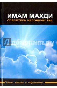 Имам Махди - спаситель человечестваИслам<br>Эта книга представляет собой сборник статей известных исламских ученых, посвященных Махди - последнему преемнику Пророка Мухаммада. В Исламе Махди отводится особая роль. Он будет предвестником конца света, победит зло и тиранию, установив царство справедливости на всей земле.<br>В явление Махди верят все мусульмане, и эта вера объединяет их. Необходимо показать, что ожидание Махди способно вывести народ из оцепенения и вселить радость в унылых людей, объединить разобщенных странников в целеустремленную группу, смятение обратить в спокойствие, а историю, не имеющую будущего, - в линию, на горизонте которой брезжит рассвет нового дня.<br>Книга предназначена для широкого круга читателей.<br>