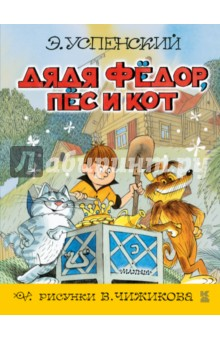 Дядя Фёдор, пёс и кот фото