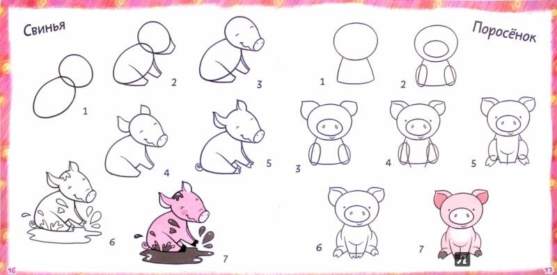 Научиться рисовать легко и просто
