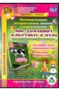 Славина Т. Н. Познавательные интерактивные занятия в видеосюжетах. Мир домашних животных и птиц. ФГОС ДО (CD)