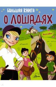 Большая книга о лошадяхЖивотный и растительный мир<br>Большая книга о лошадях понравится всем, кто хочет приобщиться к миру лошадей. Она рассказывает о том, как ухаживать за лошадью, общаться с ней, различать её привычки, ездить верхом и прыгать через барьеры, мыть и чистить лошадь, вести дневник всадника и многом, многом другом.<br>Для среднего школьного возраста.<br>
