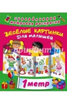 Веселые картинки для малышей АСТ