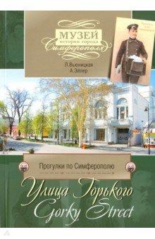 Улица ГорькогоИсторические путеводители<br>Путеводитель по одной из старых улиц города Симферополя.<br>