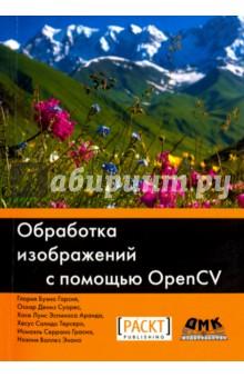 Обработка изображений с помощью OpenCVГрафика. Дизайн. Проектирование<br>OpenCV является наиболее широко распространенной библиотекой компьютерного зрения. Она включает сотни готовых функций обработки изображений и используется как в академических учреждениях, так и в промышленности.<br>В этой книге на примерах демонстрируются основные алгоритмы обработки изображений, реализованные в OpenCV. Сначала рассказывается об установке библиотеки, описывается ее общая структура и приводятся простые примеры чтения и записи изображений и видео. Далее рассматривается фильтрация изображений и манипуляции с цветом. Вы узнаете о таких методах обработки, как ретуширование, очистка от шумов и создание HDR-изображений. В последней главе речь пойдет о повышении быстродействия за счет использования графических процессоров. Прочитав книгу, вы сможете создавать интересные и эффективные приложения для обработки изображений. Все рассмотренные темы иллюстрируются примерами.<br>Краткое содержание книги:<br>- создание приложений OpenCV с пользовательским интерфейсом;<br>- основные понятия и задачи обработки изображений: типы изображений, доступ к отдельным пикселям, арифметические операции над изображениями, гистограммы;<br>- полезные приемы обработки изображений: фильтрация, сглаживание, повышение резкости, очистка от шумов, морфологические операции, геометрические преобразования;<br>- алгоритмы ретуширования и LUT-фильтры;<br>- использование различные цветовых пространств для оптимизации обработки изображений;<br>- обработка видео: стабилизация, сшивка изображений и даже сверхвысокое разрешение;<br>- знакомство с новым модулем вычислительной фотографии, который включает обработку изображений с широким динамическим диапазоном, бесшовное лонирование, обесцвечивание и нефотореалистичный рендеринг.<br>
