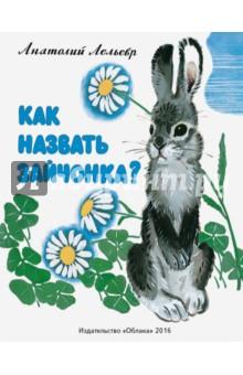 Как назвать зайчонка? фото