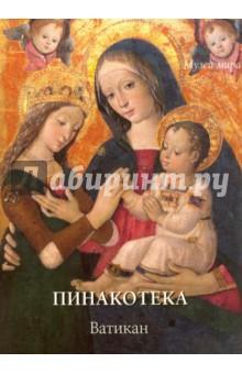 Пинакотека, ВатиканМузеи<br>Ватикан, самое маленькое государство Европы, обладает бесценными коллекциями скульптуры, прикладного искусства и рукописей. В залах пинакотеки содержатся полотна выдающихся живописцев XI-XIX веков, все они на религиозные темы: и этот принцип незыблем.<br>