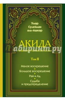 Акида. Правильное понимание ислама. Том II