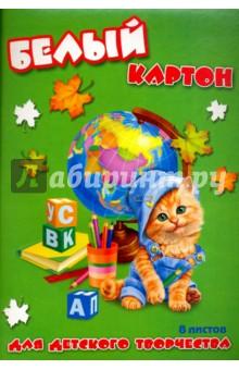 """Картон белый """"Глобус и котенок"""" (8 листов) (41522) Феникс+"""